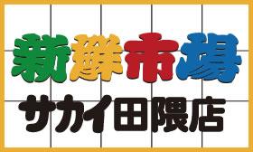 新鮮市場サカイ 田隈店